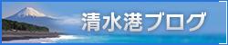 清水港blog